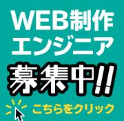募集! WEB&UIデザイナー・WEB制作エンジニア