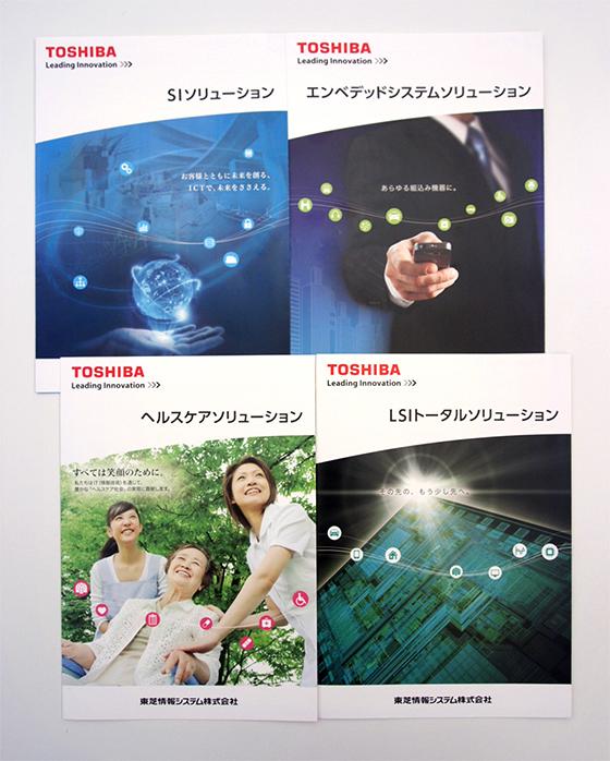 東芝情報システム パンフレット