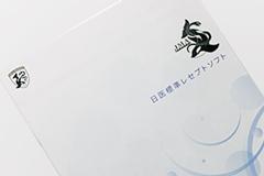 日医標準レセプトソフト 製品紹介パンフレット