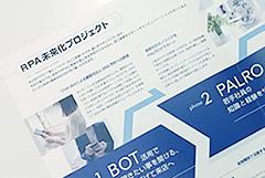 RPA未来化プロジェクト FIT2017富士ソフトブース 展示紹介パンフレット