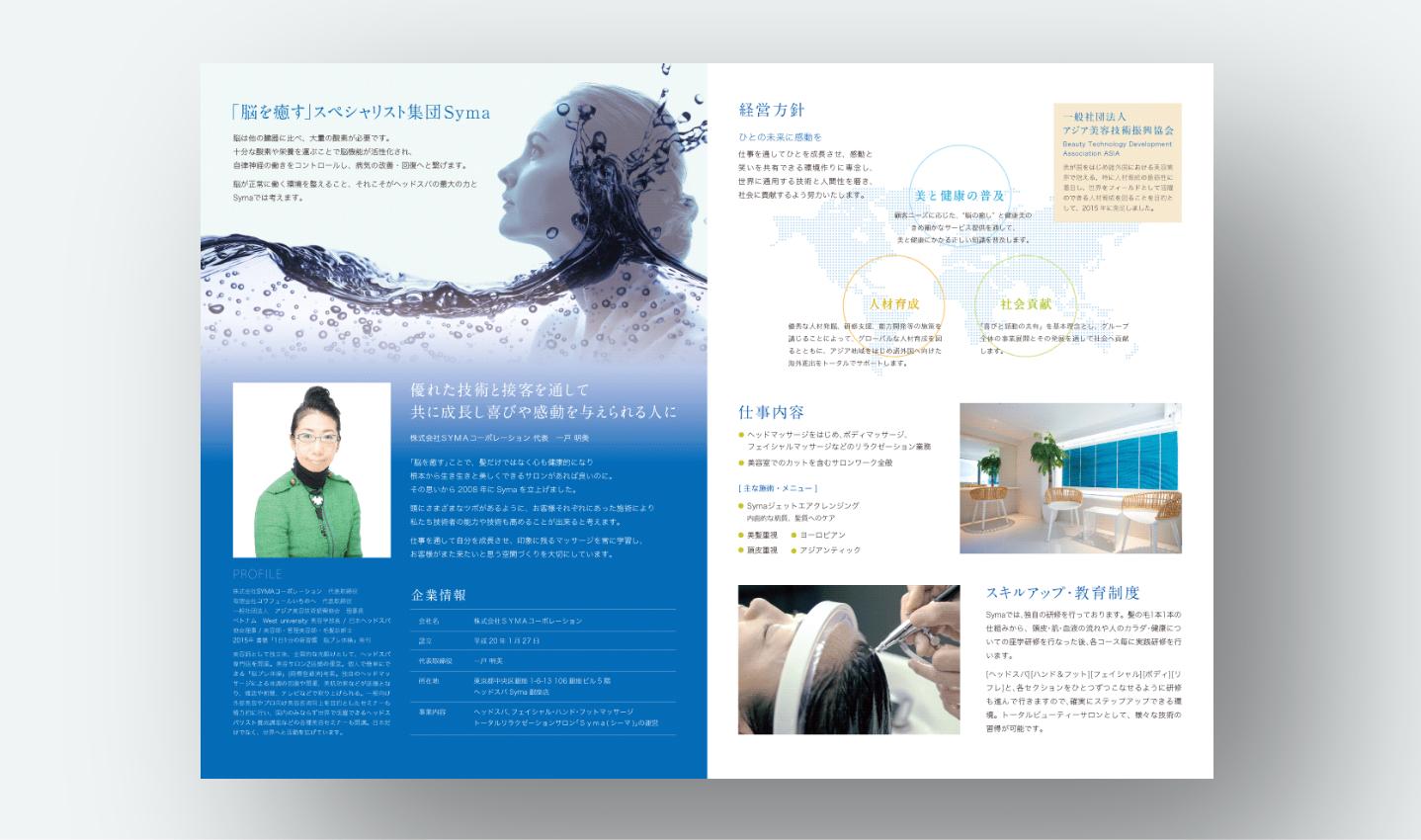 株式会社SYMAコーポレーション リクルート用パンフレット