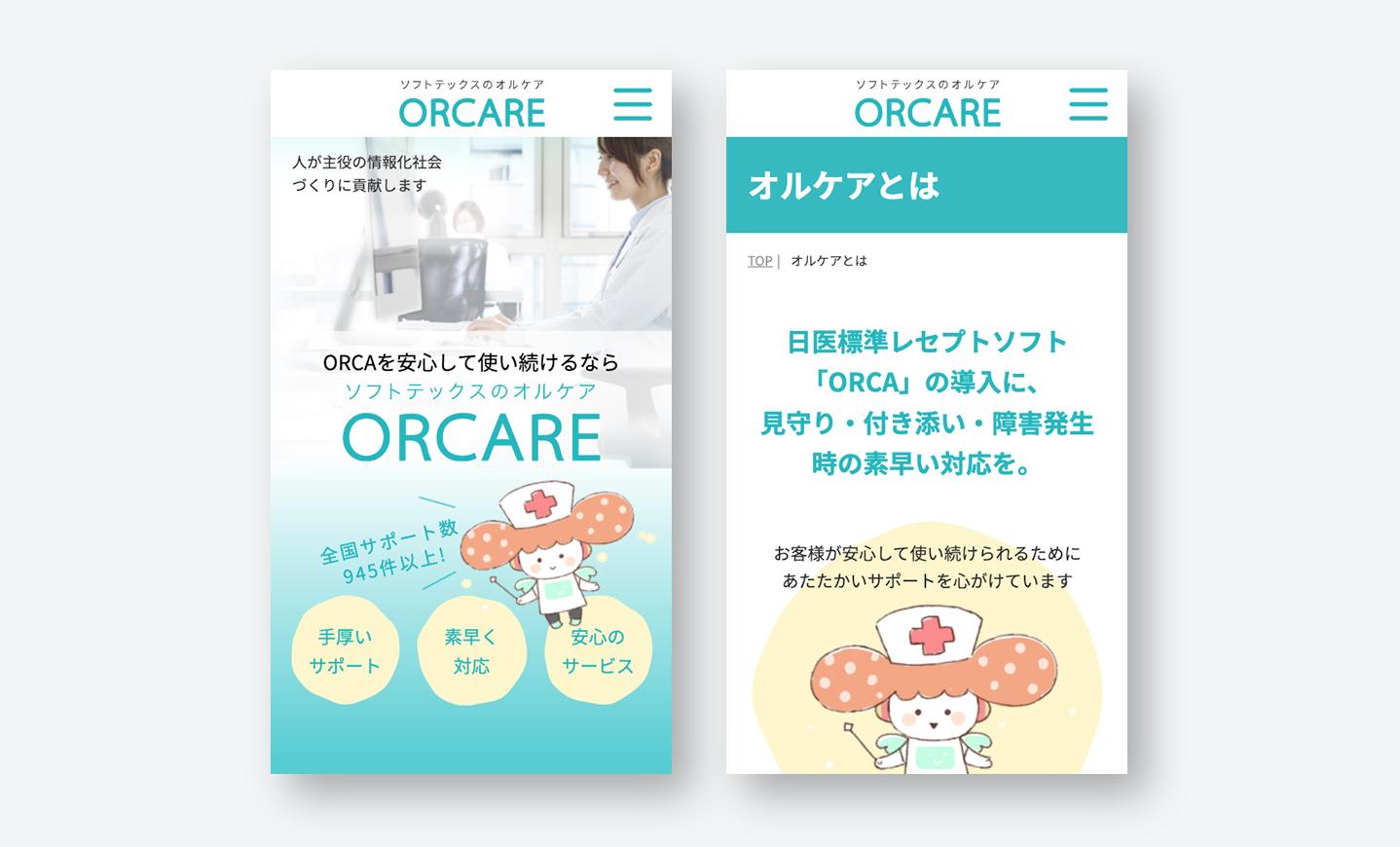 ORCAREサイト スマートフォン表示