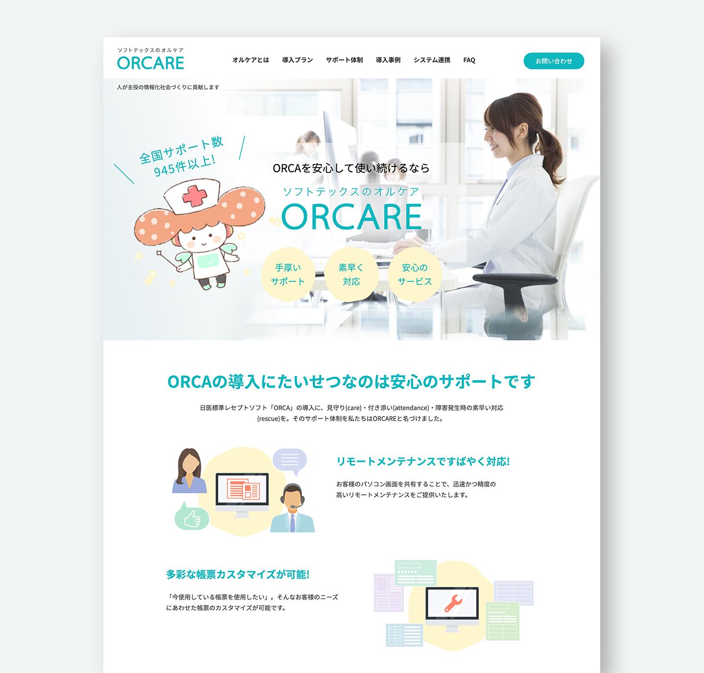 ORCAREサイト トップページ